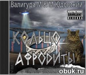 Михаил Валигура, Михаил Юдовский - Кольцо Афродиты (аудиокнига)