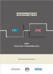 Книга Парламентская журналистика. Опыт Казахстана и Великобритании