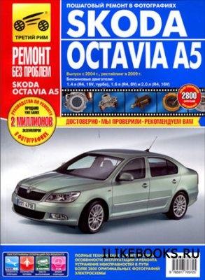 Воронцов А. В. - Skoda Octavia A5. Руководство по эксплуатации, техническому обслуживанию и ремонту