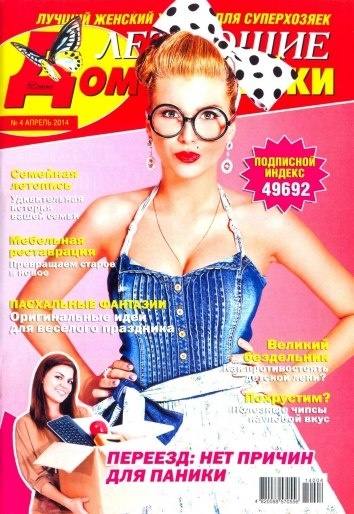 Книга Журнал: Летающие домохозяйки №4 (2014)