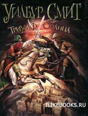 Книга Смит Уилбур - Триумф солнца (аудиокнига)