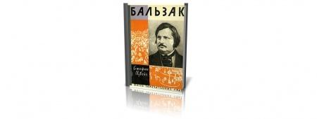 Книга Стефан Цвейг рассказывает о жизненном пути писателя Бальзака -– трудном детстве, голодной юности, о молодых годах, прошедших в