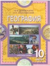 Книга География 10 класс. Обе части