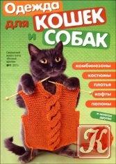 """Книга Вязаный креатив. Спецвыпуск № 1 (октябрь 2011) """"Одежда для кошек и собак"""""""