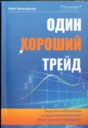 Книга Один хороший трейд. Скрытая информация о высококонкурентном мире частного трейдинга