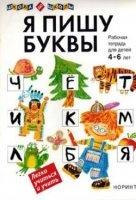 Книга Я пишу буквы. Рабочая тетрадь для детей 4-6 лет