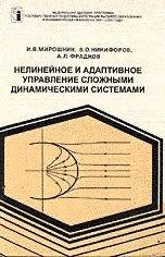Книга Нелинейное и адаптивное управление сложными динамическими системами