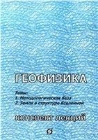 Книга Геофизика (конспект лекций)