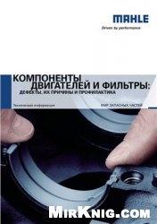 Книга MAHLE. Компоненты двигателей и фильтры: дефекты, их причины и профилактика