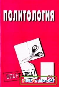 Книга Политология. Шпаргалка.