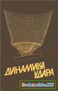 Книга Динамика удара.