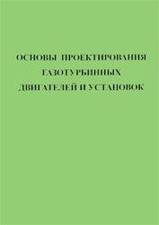 Книга Основы проектирования газотурбинных двигателей и установок