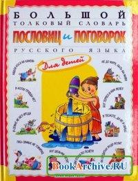 Книга Большой толковый словарь пословиц и поговорок русского языка для детей.
