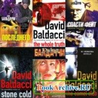 Книга Дэвид Бальдаччи - Сборник книг.
