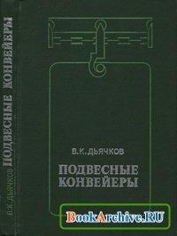 Книга Подвесные конвейеры.