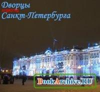 Аудиокнига Дворцы Санкт-Петербурга. Аудиоэкскурсия.