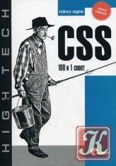 Книга CSS. 100 и 1 совет