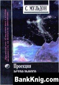 Книга Проекция астрального тела