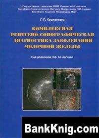 Книга Комплексная рентгено-сонографическая диагностика заболеваний молочной железы.