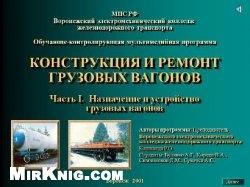 Книга Конструкция и ремонт грузовых вагонов. Часть 1