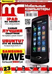 Журнал МС. Мобильные компьютеры №4 2010