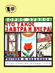 Книга Что такое завтра и вчера