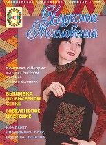 """Журнал Чудесные мгновения. Спецвыпуск """"Бисер"""" №4  2001"""