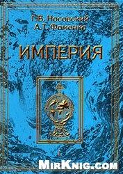 Книга Империя
