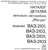 Книга Каталог деталей ВАЗ 2101-2103