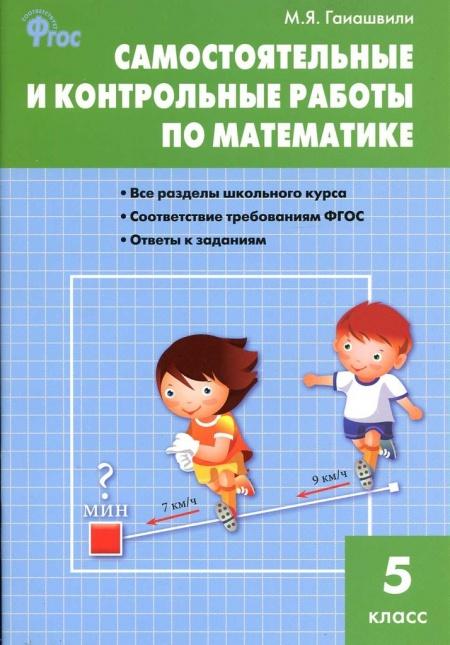 Книга Математика 5 класс