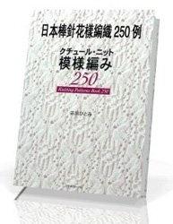 Журнал Knitting patterns book 250 (Узоры и схемы по вязанию спицами)