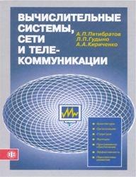 Книга Вычислительные системы, сети и телекоммуникации
