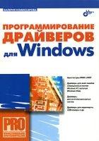 Книга Программирование драйверов для Windows