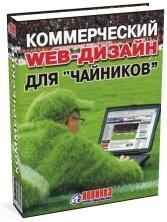 Книга Коммерческий web-дизайн для чайников