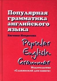 Книга Популярная грамматика английского языка