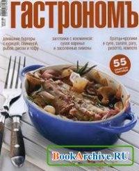 Журнал Гастрономъ №9, 2007