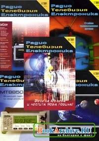 Радио телевизия електроника №6-№10 2001г