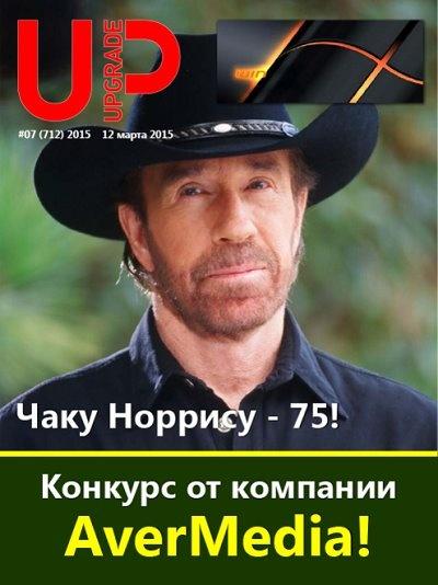 Журнал: UPgrade №7 (712) (март 2015)