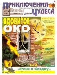 Журнал Приключения, тайны, чудеса №15 2005