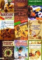 Аудиокнига Сборник книг по художественному выжиганию (15 книг)