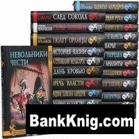 Журнал Исторические приключения. Серия из 70 книг