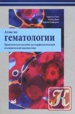 Книга Книга Атлас по гематологии: практическое пособие по морфологической и клинической диагностике
