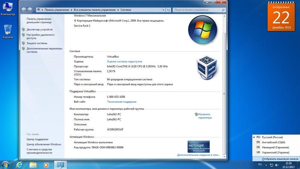 Скачать Активатор для Windows 7виндовс 7 для