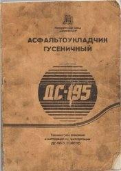 Асфальтоукладчик ДС-195 Техническое описание и инструкция по эксплуатации ДС-195.00.00.000 ТО
