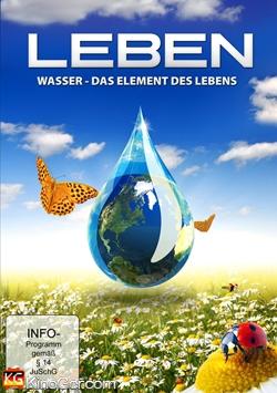 Leben: Wasser - das Element des Lebens (2013)