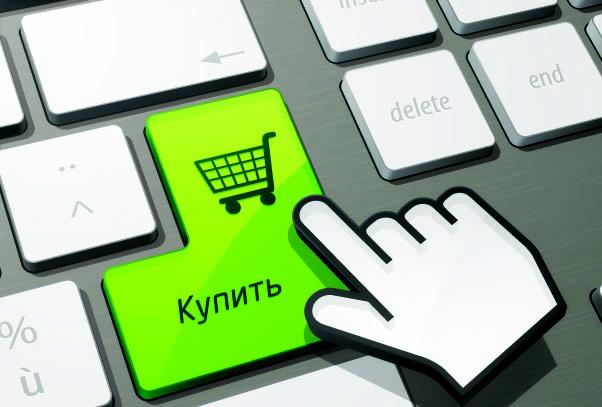 Сделать покупку на сайте