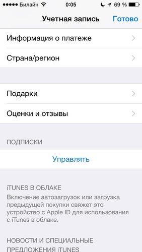 отключить apple music