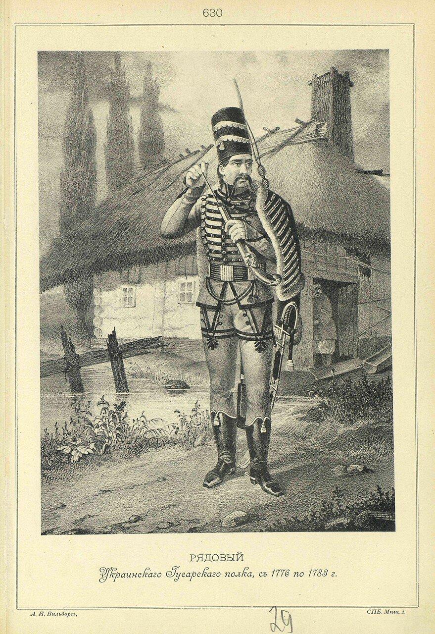 630. РЯДОВОЙ Украинского Гусарского полка, с 1776 по 1783 год.