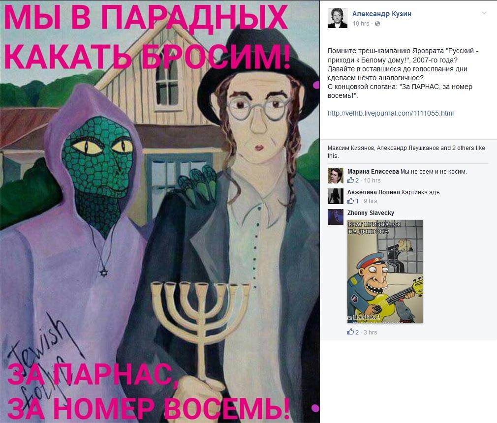Кузин, Голышев, Вербицкий, агитпроп Кремля