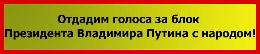 Выборы, Дума, Путин, народ, Россия